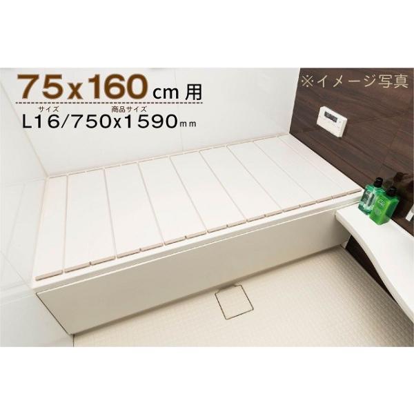 風呂ふた 東プレ 送料無料 折りたたみ風呂ふた ラクネス L16 75×159cm アイボリー