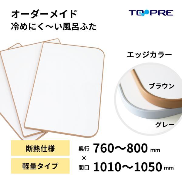 風呂ふた 東プレ オーダー  特注 冷めにく〜い風呂ふた 奥行76〜80×間口101〜105cm 2枚割