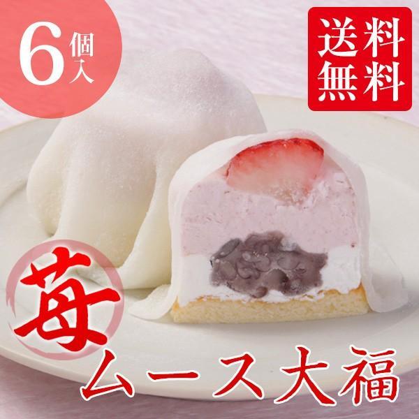冷凍 いちごムース大福6個入 苺 / クリーム大福 スイーツ 和菓子 ギフト お取り寄せ ふる川製菓|furukawaseika