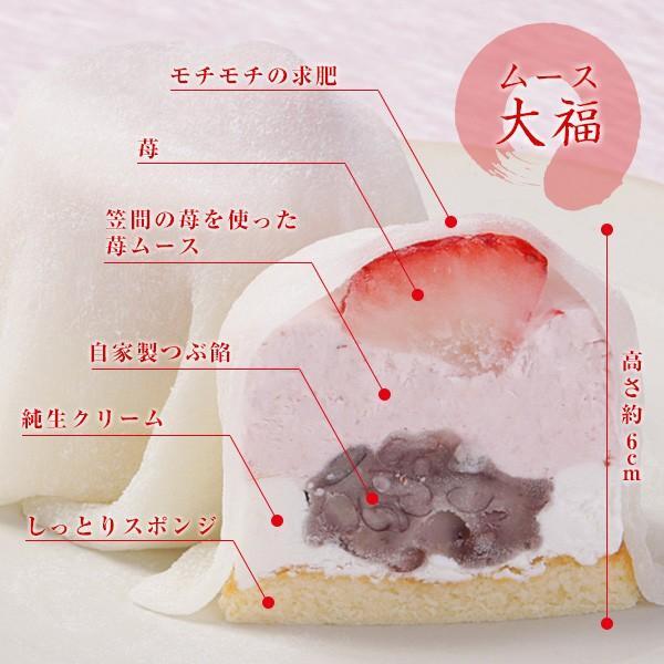 冷凍 いちごムース大福6個入 苺 / クリーム大福 スイーツ 和菓子 ギフト お取り寄せ ふる川製菓|furukawaseika|02