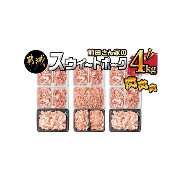 ふるさと納税「前田さん家のスウィートポーク」肉肉肉4kgセット_MJ-8913宮崎県都城市