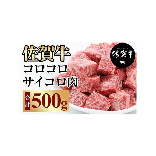 ふるさと納税B10-112佐賀牛コロコロサイコロ肉(500g)すぎもと1万円コース佐賀県小城市
