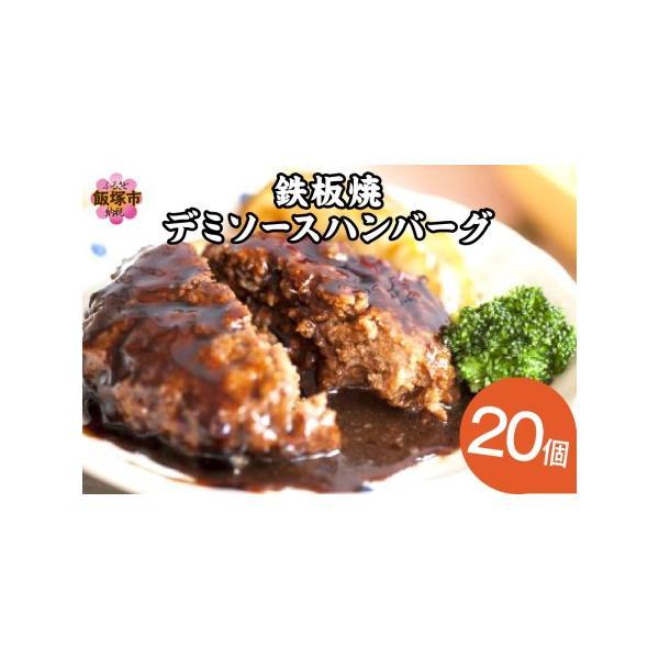 ふるさと納税 A-191 鉄板焼ハンバーグデミソース20個福岡県飯塚市