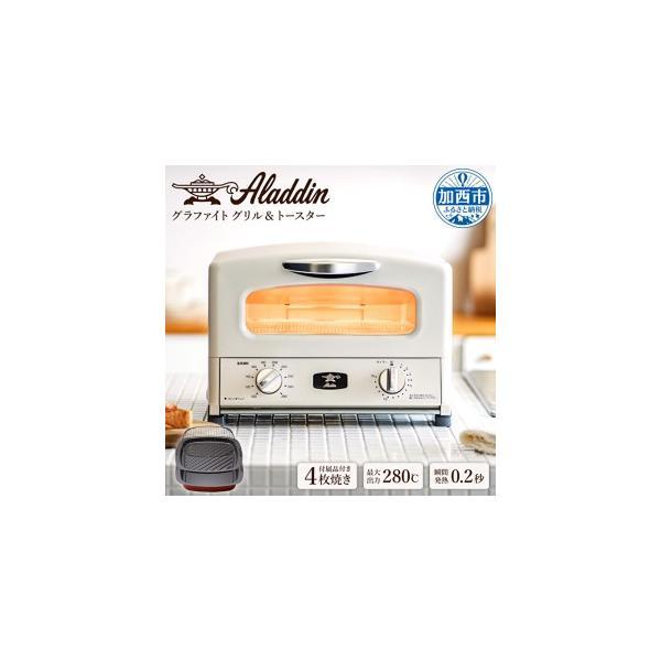 ふるさと納税 約1〜2ヶ月後お届け アラジングラファイトグリル&トースター 4枚焼 (ホワイト)兵庫県加西市