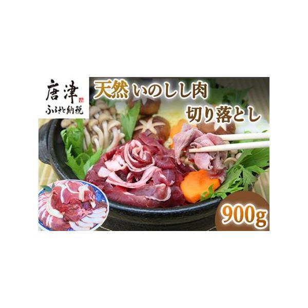 ふるさと納税天然いのしし肉切り落とし900g ふるなび 佐賀県唐津市
