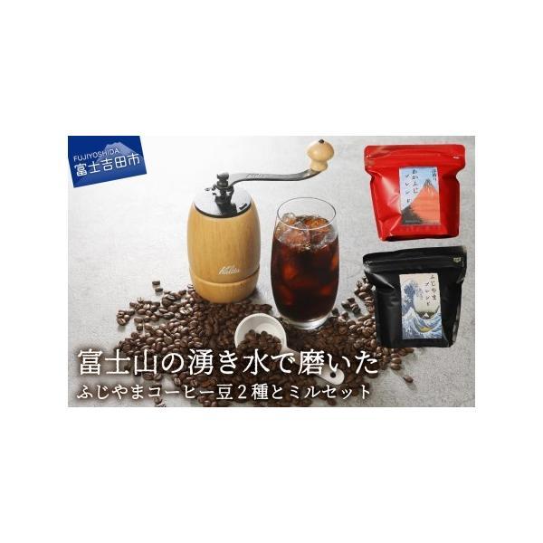 ふるさと納税ふじやまコーヒー豆2種&コーヒーミルセット山梨県富士吉田市