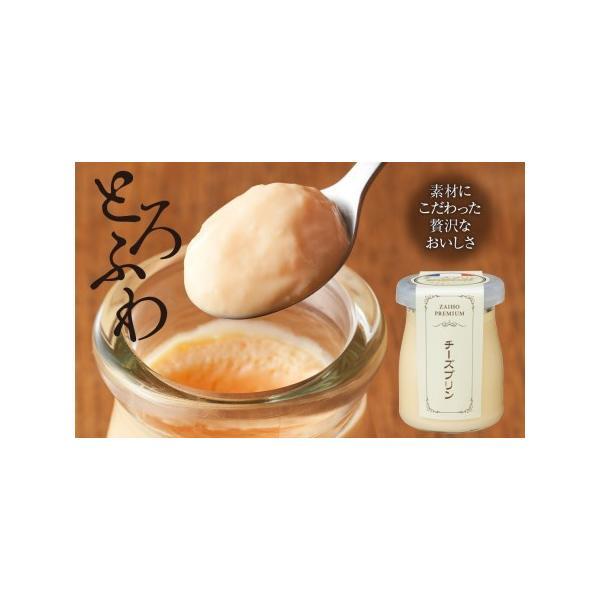 ふるさと納税W-2219/とろふわ こだわり素材の贅沢チーズプリン6個鹿児島県垂水市