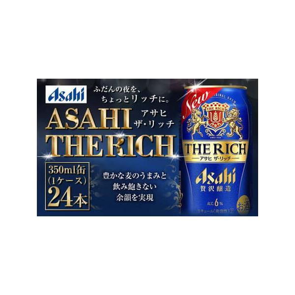 ふるさと納税アサヒ贅沢ビール ザ・リッチ 350ml×24本(1ケース)茨城県守谷市