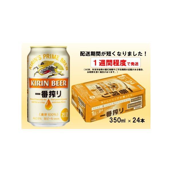 ふるさと納税D048キリン「一番搾り」350ml缶×1ケース(24本)山形県長井市