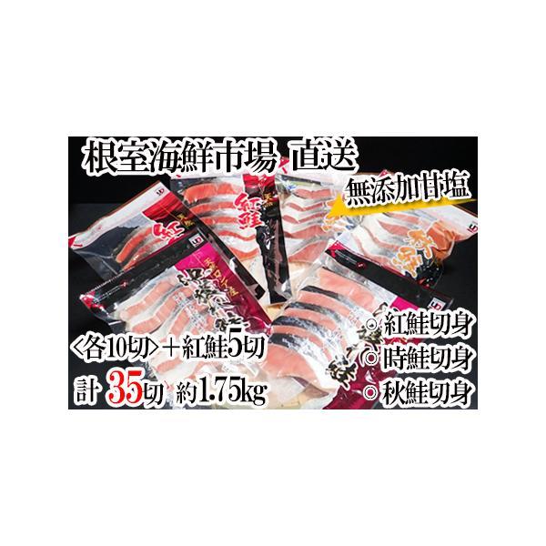 ふるさと納税<5月31日計40切約2.4kgで提供中 >紅鮭切身20切・時鮭切身10切・秋鮭切身10切(計40切約2.4kg)A