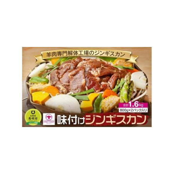 ふるさと納税 自慢の味付 ラム肉味付ジンギスカン2400g(800g×3p入り)北海道美唄市