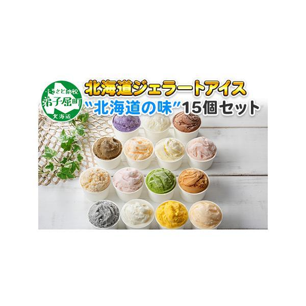 ふるさと納税500.北海道アイスクリームジェラート食べ比べ15個アイスAセット手作り北国からの贈り物北海道弟子屈町