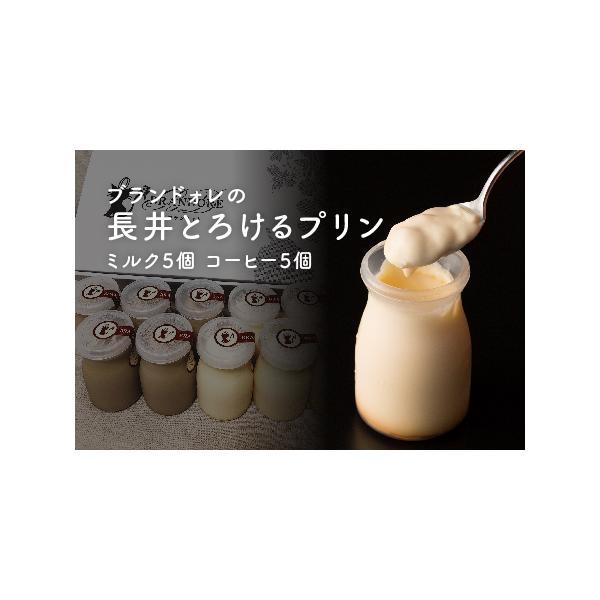ふるさと納税E085ブランドォレの長井とろけるプリン(ミルク5個コーヒー5個)山形県長井市
