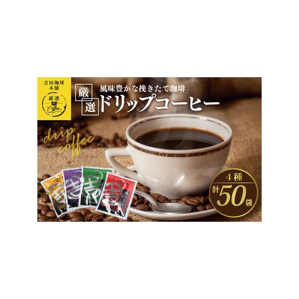 ふるさと納税005A076厳選ドリップコーヒー4種50袋大阪府泉佐野市