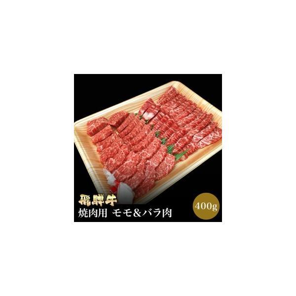 ふるさと納税 おうちBBQ 10057飛騨牛焼肉用400g岐阜県中津川市