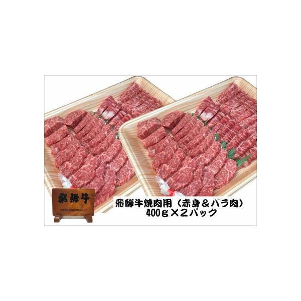 ふるさと納税 おうちBBQ 20061飛騨牛焼肉用(モモ肉・バラ肉)400g×2パック岐阜県中津川市