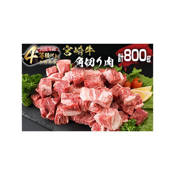 ふるさと納税B126-20≪4等級以上≫宮崎牛角切り肉(計800g)宮崎県日南市