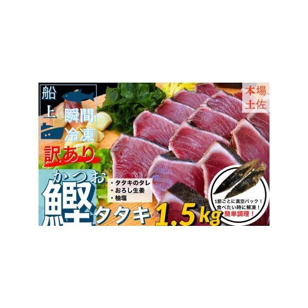 ふるさと納税 四国一小さなまち 高知鰹のタタキ訳あり1.5kg(冷凍)高知県田野町