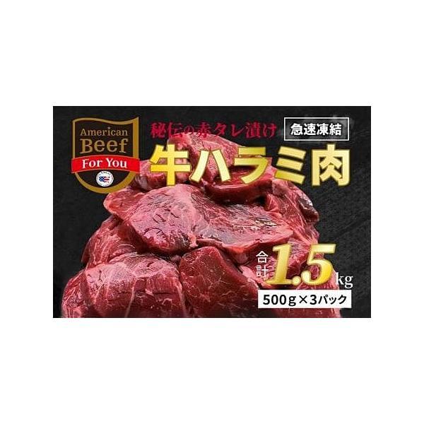 ふるさと納税010B473秘伝の赤タレ漬け牛ハラミ肉大容量1.5kg(500g×3P)コロナ支援訳あり大阪府泉佐野市