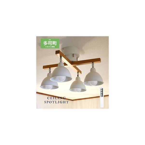 ふるさと納税574シーリングライトリモコン天井照明LED昼白色付属兵庫県多可町