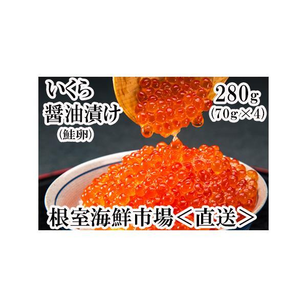 ふるさと納税根室海鮮市場<直送>いくら醤油漬け(鮭卵)80g×5P(計400g)A-28005北海道根室市