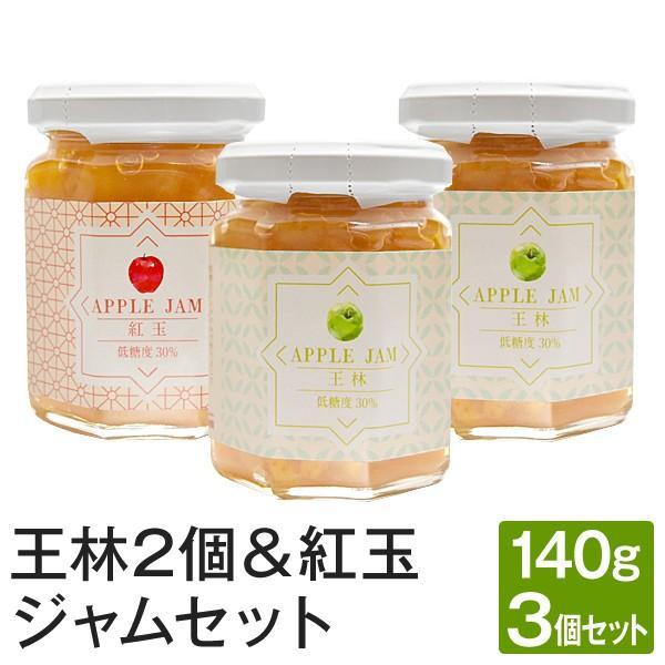 王林&紅玉ジャムセット/王林2個/紅玉1個/減農薬 ペクチン不使用 天然 furupuro