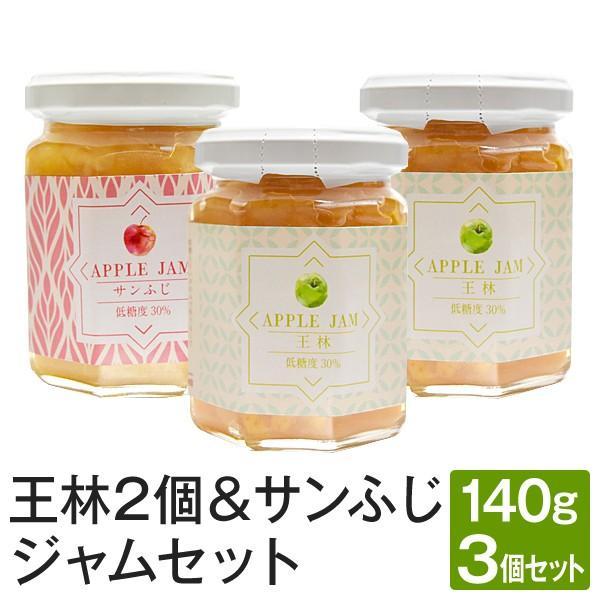 王林&サンふじ/ジャムセット/王林2個/サンふじ1個/減農薬 ペクチン不使用 天然|furupuro