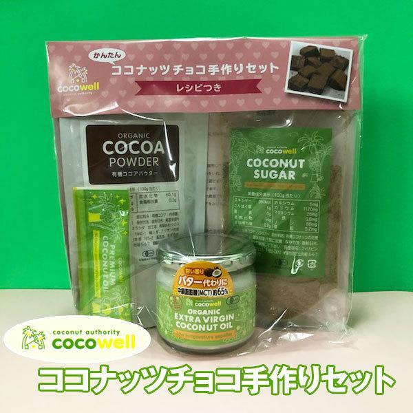ココウェルココナッツチョコ手作りセット有機カカオパウダー有機ココナッツオイル有機ココナッツシュガーレシピ付きオーガニック手軽に作