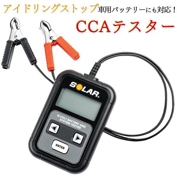 バッテリーテスター CCA テスター SOLAR BA6 デジタルテスター 12V用 CCAテスター (国内正規品/日本語説明書付/1年保証付) バッテリー チェッカー