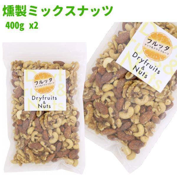 燻製 ナッツ 1kg|furutta