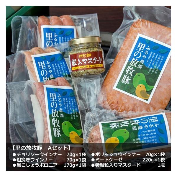 里の放牧豚 Aセット|furuyanouen|02