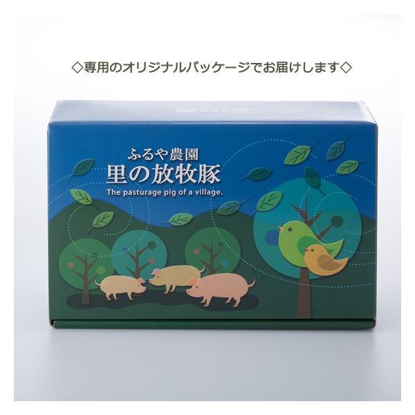 里の放牧豚 Bセット furuyanouen 03