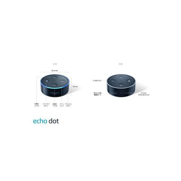 送料無料 Amazon echo dot アマゾンエコードット 本体 第2世代 代引き あすつく 在庫あり スマートスピーカー|fusigi|03