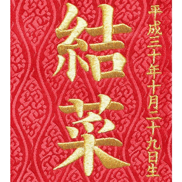 【名前旗】【刺繍名旗】朱赤まり桜名前旗飾り台セット 小【初節句名前旗】【ひな人形】|fusimiya|02