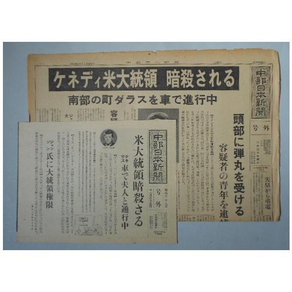 号外 ケネディ米大統領暗殺される 中部日本新聞 2種一括|fusobunko