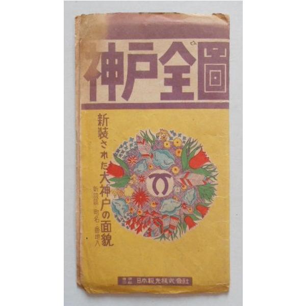 神戸全図 日本観光発行|fusobunko