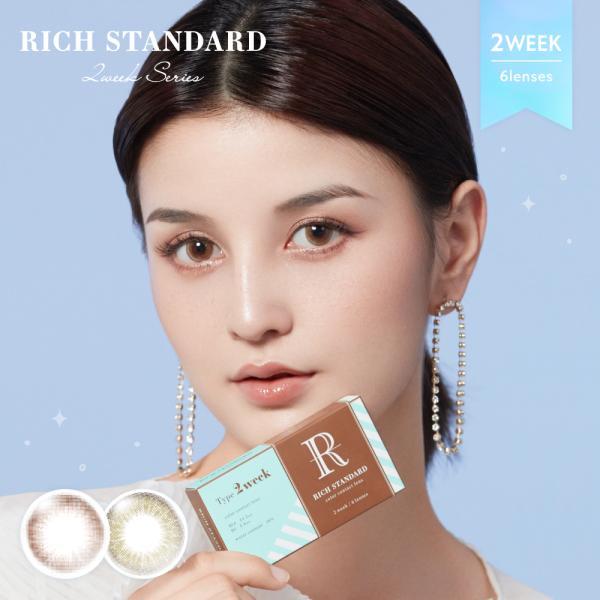 カラコン【送料無料】リッチスタンダード ツーウィークシリーズ (1箱6枚入) カラーコンタクトレンズ