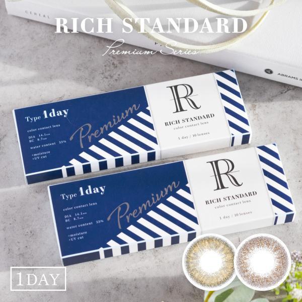 カラコン【送料無料】リッチスタンダード プレミアムシリーズ (1箱10枚入) カラーコンタクトレンズ