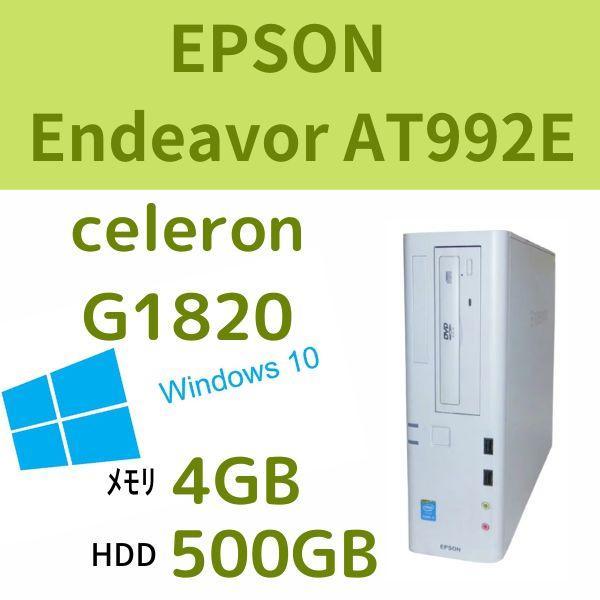 HPT620THINデスクトップパソコン中古パソコンCPU:AMDGX-217GAメモリ4GBSSD128GB