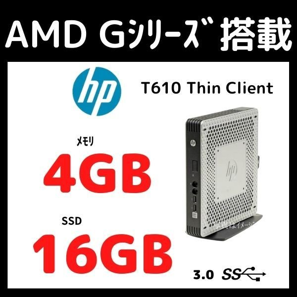 HPT610THINデスクトップパソコン中古パソコンCPU:AMD-G-T56Nメモリ4GBSSD16GB