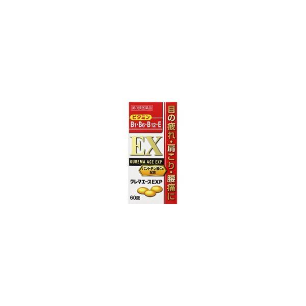 (アリナミンEXプラスと同成分なのに安い )クレマエースEXP60錠 第3類医薬品 *配送分類:2