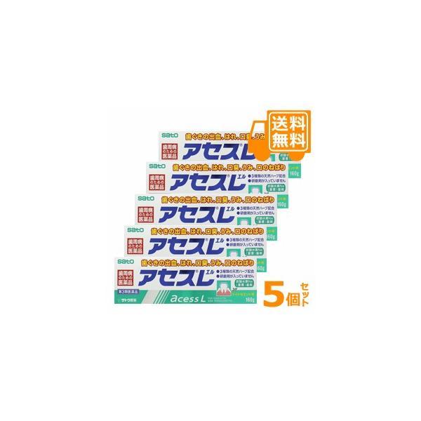 []アセスL(ラミネートチューブ)160g×5個セット 第3類医薬品 *配送分類:1