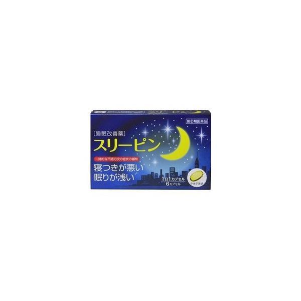 スリーピン6カプセル 第(2)類医薬品 *配送分類:2