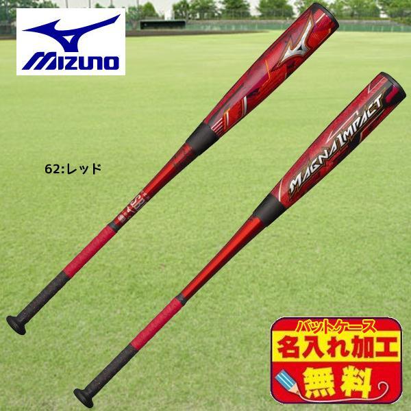 【ケース名入れ無料サービス】 ミズノ MIZUNO マグナインパクト 1CJFR10484 野球 ベースボール 軟式用FRP製 バット トップバランス 84cm