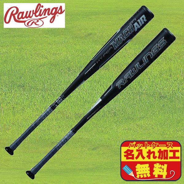 【ケース名入れ無料サービス】ローリングス Rawlings ハイパーマッハ AIR Ti トップバランス BR0HYMAIT 野球 ベースボール 軟式用 FRP製 バット M号対応 一般
