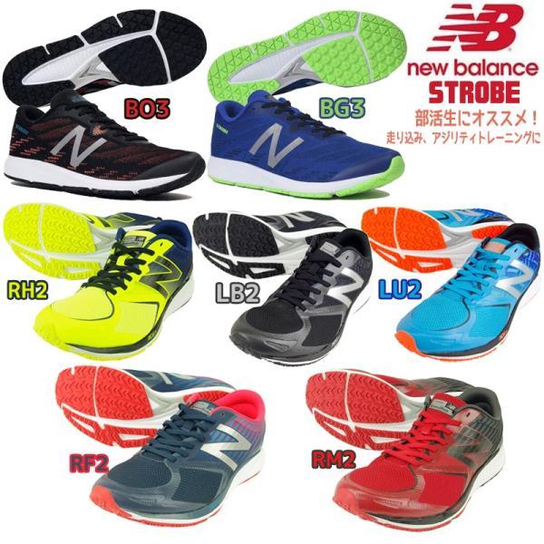 【数量限定 超特価】ニューバランス new balance MSTRO 2E ストロボ メンズ ランニングシューズ ラントレ スニーカー 部活 BO3 BG3 RH2 LB2 LU2 RF2 RM2 セール|futabaathlete