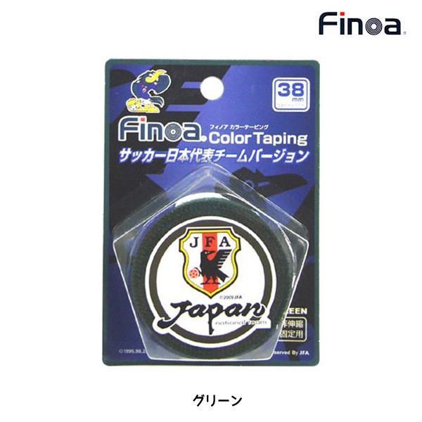 フィノア Finoa テーピング 固定用非伸縮 10652 サッカー日本代表チームバージョン カラーテープ ブリスターパック サッカー フットサル アクセサリー グリーン