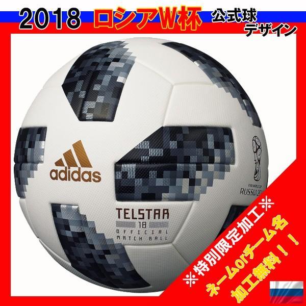2018W杯ボール