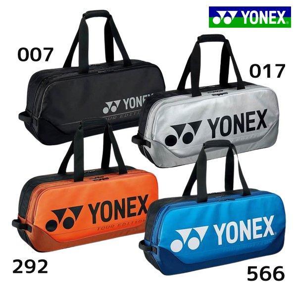 ヨネックス YONEX テニス バドミントン トーナメントバッグ BAG2001W ラケットバッグ