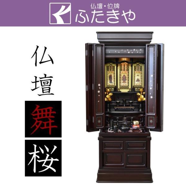 仏壇 伝統型仏壇 舞桜 紫檀調 仏具付き 仏壇セット